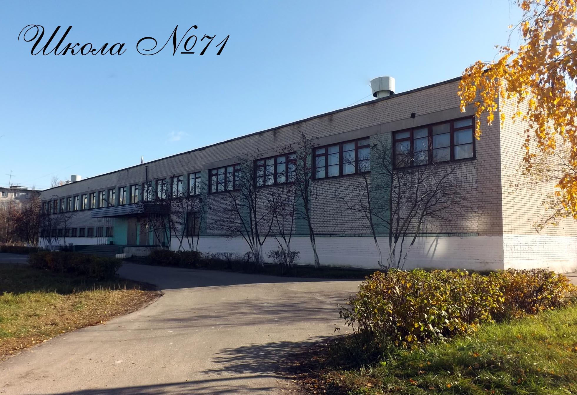 Школа 71